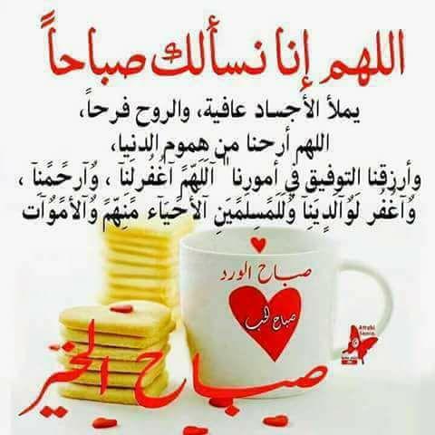 صورة دعاء الصباح بالصور , ادعية اسلامية صباحية