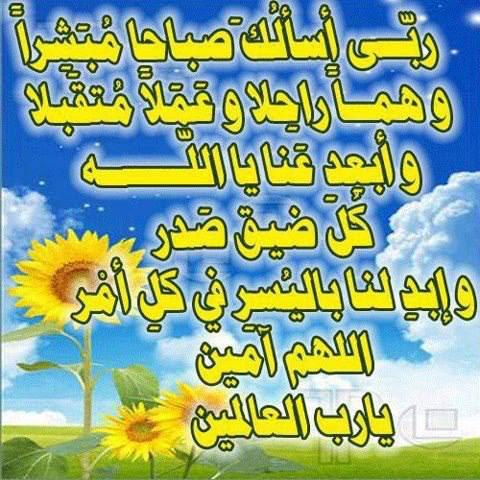 بالصور دعاء الصباح بالصور , ادعية اسلامية صباحية 1975 8