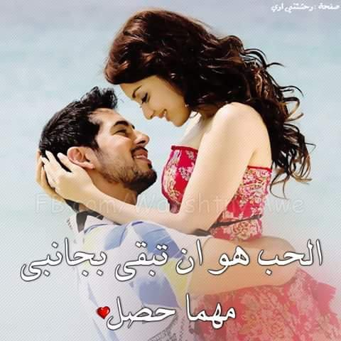 بالصور صور احضان رومانسيه , احلى احضان الاحباب 2013 5