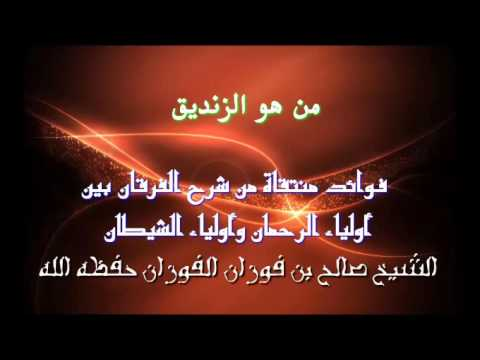 صورة معنى زنديق , الشيخ صالح ابن فوزان معنى الزنديق