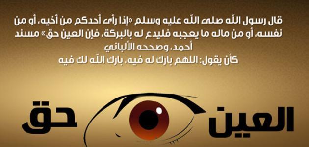 صورة اعراض الحسد بين الزوجين , الحسد بين الزوجين للشيخ العريفى