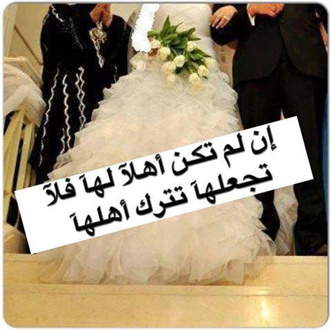 صور تفسير حلم الزواج , تفسير حلم الزفاف