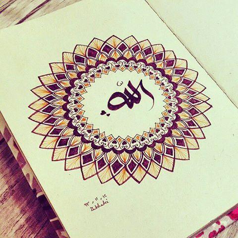 صورة صور اسم الله , صور الله جميلة جدا