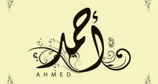 صور اسم احمد , كولكشن صور اسم احمد