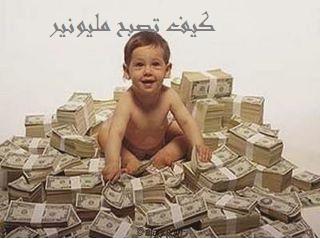 صور كيف تصبح مليونير , كيف تكون مليونيرا