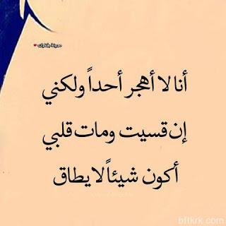 صورة كلام فراق , اقوى الكلام المعبر عن الفراق