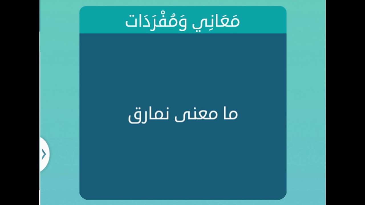صوره معنى نمارق , من معانى الكليمات فى اللغه العربيه