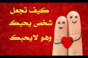 بالصور كيف تجعل شخص يحبك ويتزوجك , زراعه فن الحب 2454 2 310x205