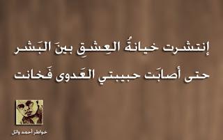 بالصور شعر عن الخيانه , عبارت مؤلمه عن الخيانه 2477 2