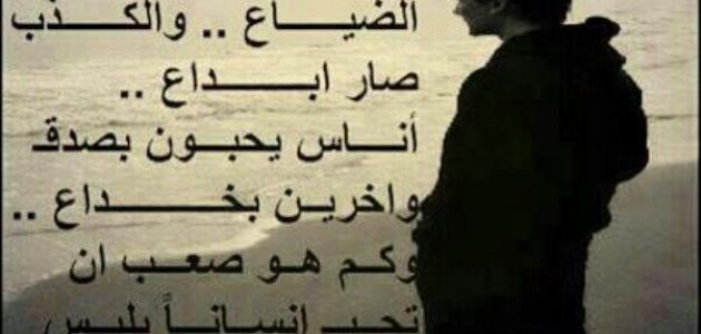 بالصور شعر عن الخيانه , عبارت مؤلمه عن الخيانه 2477 6