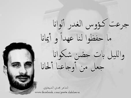 بالصور شعر عن الخيانه , عبارت مؤلمه عن الخيانه 2477 8