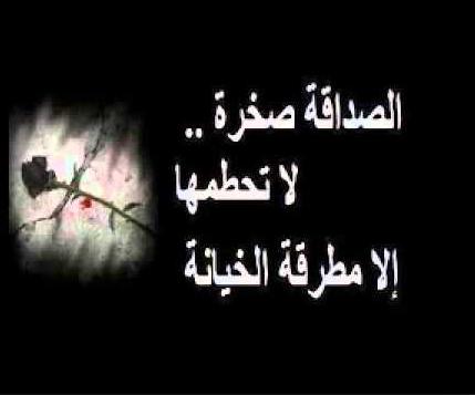 بالصور شعر عن الخيانه , عبارت مؤلمه عن الخيانه 2477