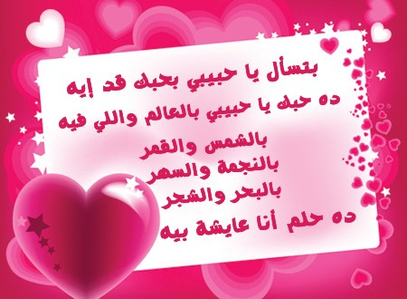 بالصور رسائل حب رومانسيه , رساله حب قوايه جدا 2479 2