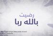 صوره اغاني اسلامية جديدة , اجمل ماتسمع من اغانى دينيه