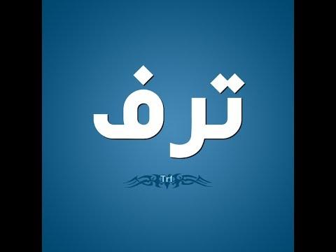 صور معنى ترف , مععانى الكلام فى القاموس العربى