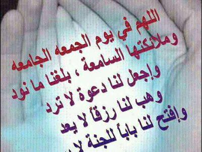 صورة دعاء يوم الجمعة , اجمل دعاء ليوم الجمعه 2513 2