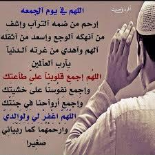 صورة دعاء يوم الجمعة , اجمل دعاء ليوم الجمعه 2513 4