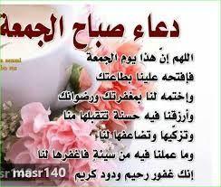 صورة دعاء يوم الجمعة , اجمل دعاء ليوم الجمعه 2513 5
