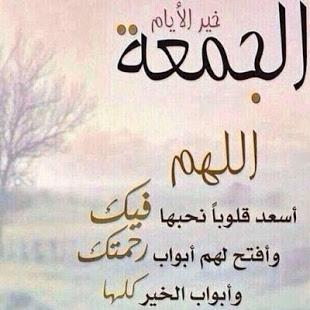 صورة دعاء يوم الجمعة , اجمل دعاء ليوم الجمعه 2513 7