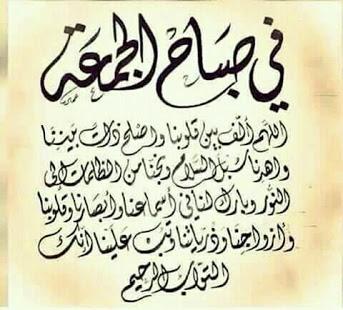 صورة دعاء يوم الجمعة , اجمل دعاء ليوم الجمعه 2513 8