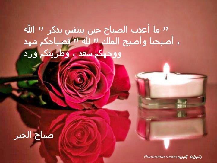صوره رسائل صباحية دينية , اجمل عبارت الصباح الاسلاميه