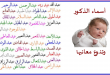 بالصور اسماء اولاد تركية , اسماء ذكور ومعنها 2628 1 110x75