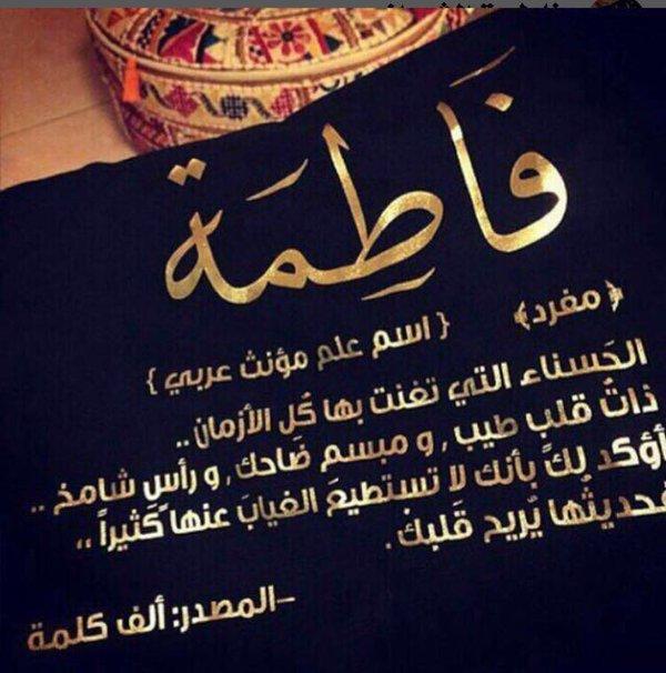 صورة معنى فاطمة , اسماء جميله ومعناها