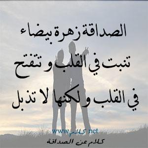 صورة كلام عن الصديق الحقيقي , الصديق من اكبر النعم