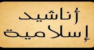 اجمل انشودة اسلامية , اجمل ماتسمع من الاغانى الدينيه