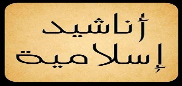 صوره اجمل انشودة اسلامية , اجمل ماتسمع من الاغانى الدينيه