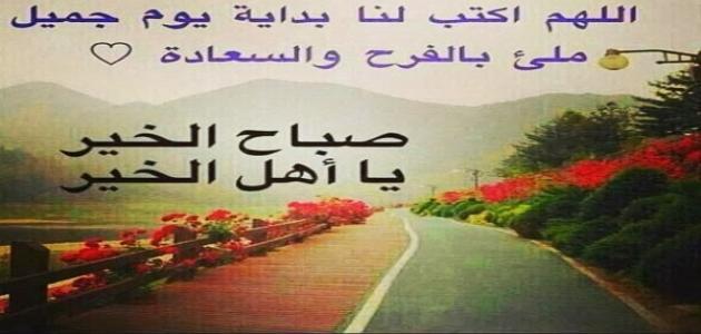 بالصور ادعية الصباح , صباح بذكر الله 2652 1