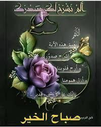 بالصور ادعية الصباح , صباح بذكر الله 2652 6