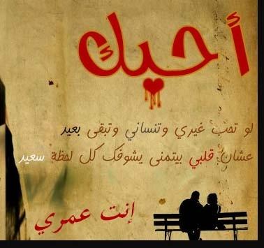 بالصور اشعار حب وشوق , اجمل عبارات الحب 2654 5