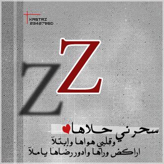 صوره صور حرف z , خلفيات رائعه جدا لحرف z