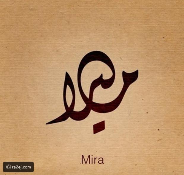 صورة معنى اسم ميرا , من معانى الاسماء الجديده