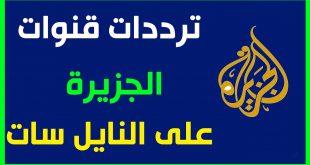 بالصور تردد قناة الجزيرة , قناه الجزيره العربيه 2736 2 310x165
