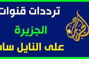 صورة تردد قناة الجزيرة , قناه الجزيره العربيه