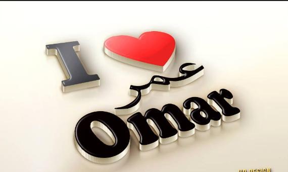 صورة صور اسم عمر , خلفيات رائعه جدا لاسم عمر