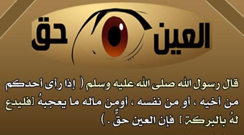 بالصور كلام عن الحسد , عبارت عن العين والحسد 2850 7