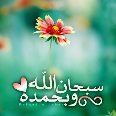 صوره اجمل صور دينيه , صور اسلاميه رائعه