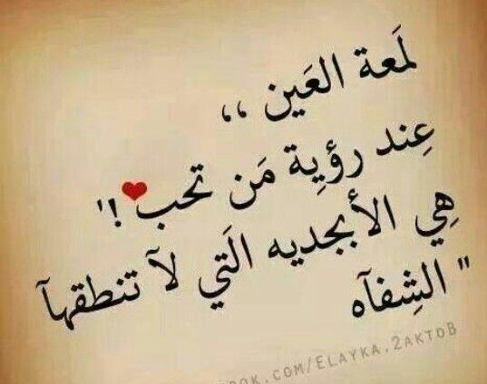 و لنا في الحلال لقاء Arabic 8
