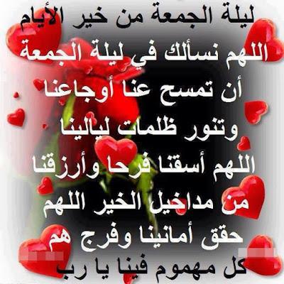صوره صور ليله الجمعه , ادعيه ليوم الجمعه