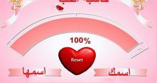 نسبة الحب , اختبر نسبه حبك