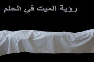 صوره رؤية شخص ميت في المنام , نفسير رؤيه الميت فى المنام