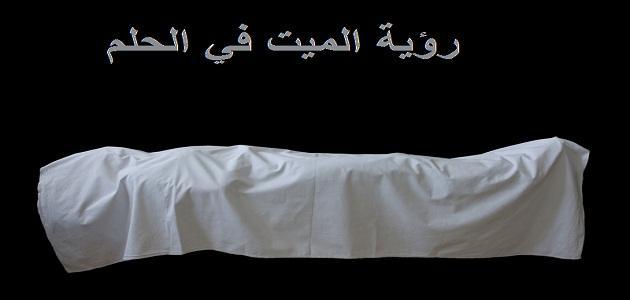 صورة رؤية شخص ميت في المنام , نفسير رؤيه الميت فى المنام