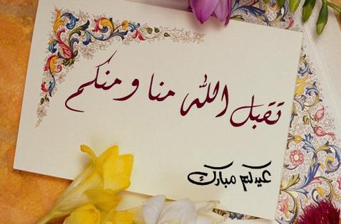 بالصور تهنئة بالعيد , كلام مناسب للعيد 2884 5