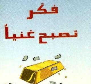 صوره فكر تصبح غنيا , اعرف واتعلم عشان توصل