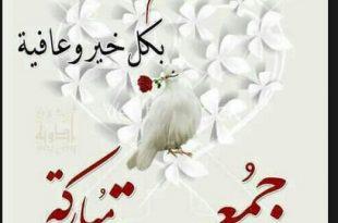 صورة عبارات يوم الجمعة , بالصور اجمل ادعيه ليوم الجمعه