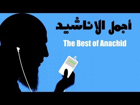 صور اناشيد اسلامية روعة , احدى اجمل الاناشيد الاسلامية
