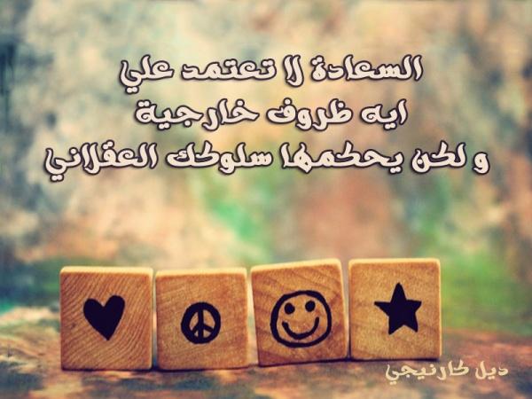 صورة عبارات عن السعادة , اجمل العبارات عن معنى السعادة